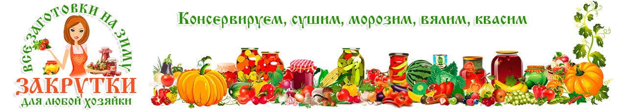 Логотип сайта Все заготовки  и консервация